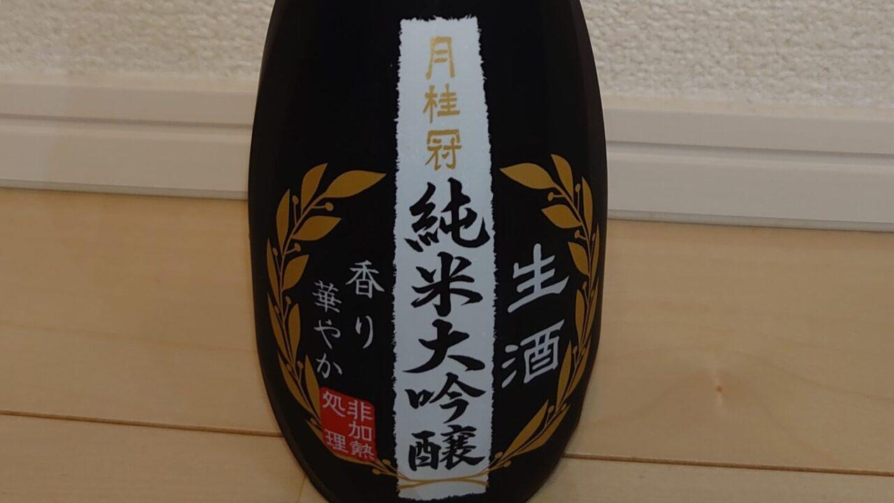 【日本酒】純米大吟醸生酒(月桂冠)
