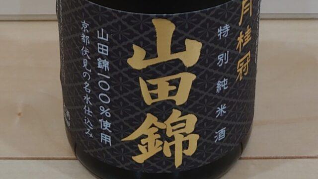 山田錦特別純米