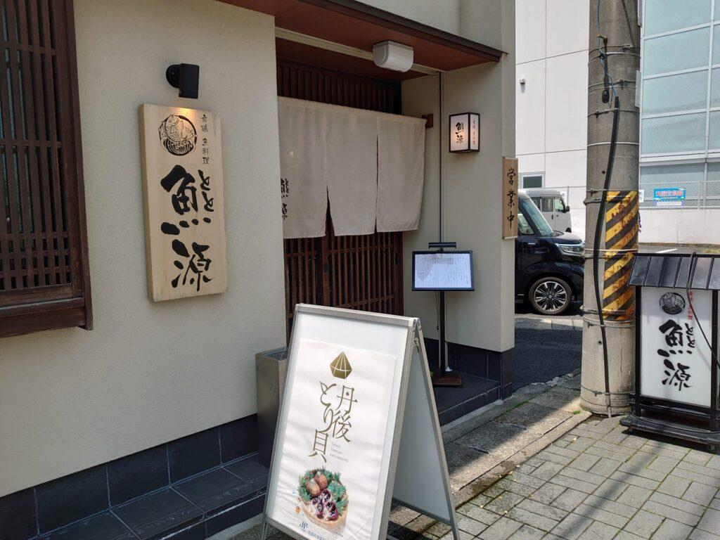 魚源 西舞鶴店