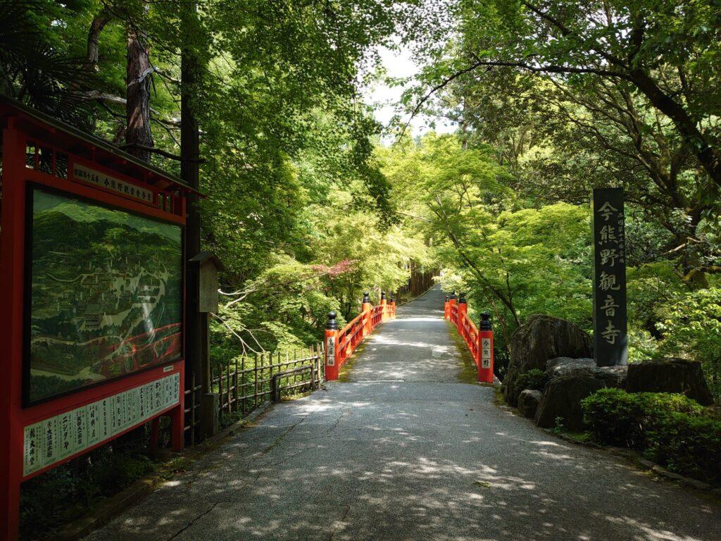 今熊野観音寺 鳥居橋