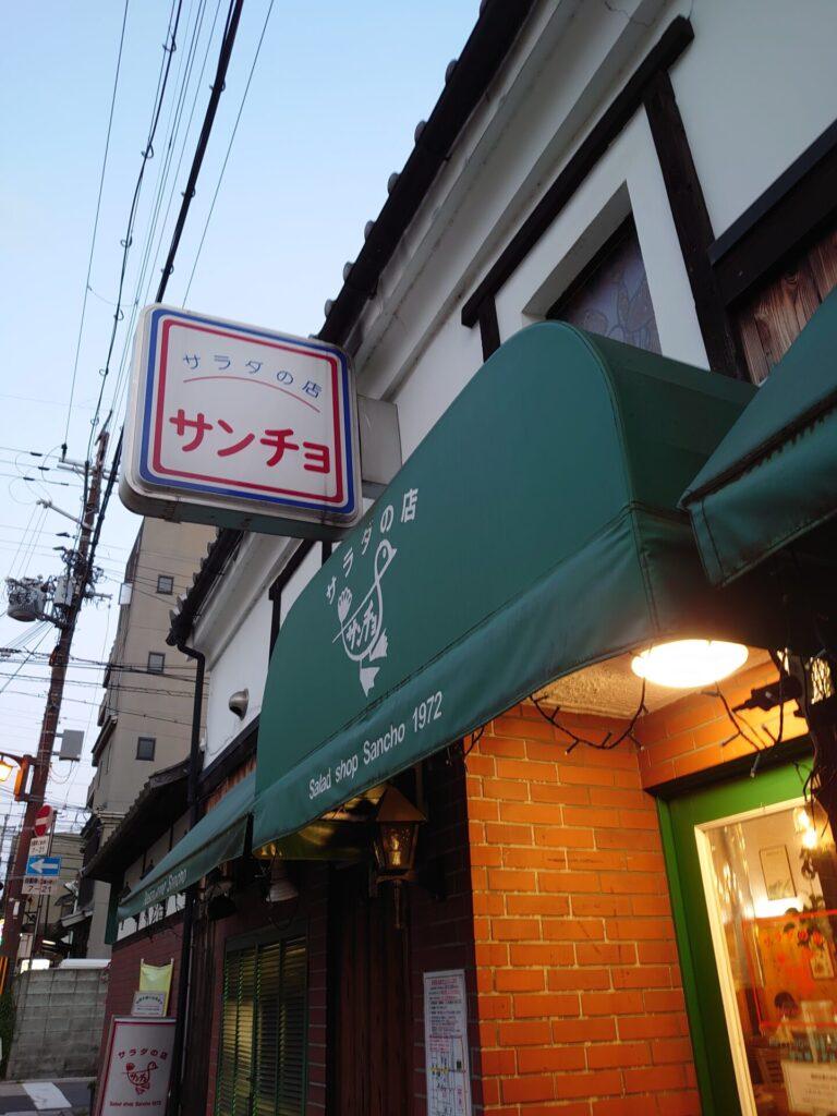 サラダの店 サンチョ 伏見店