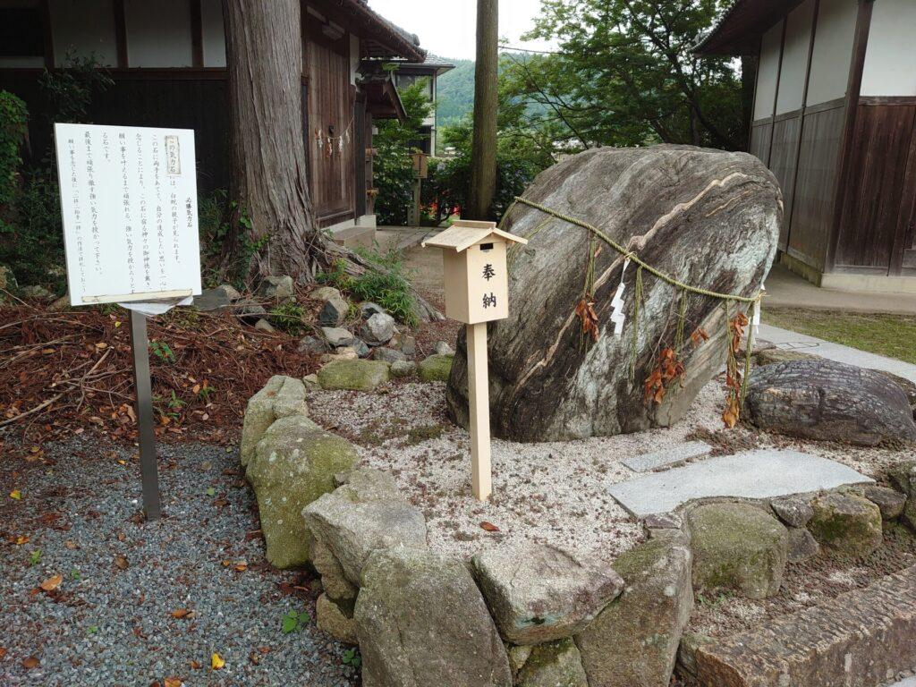 必勝願掛け石 薭田野神社