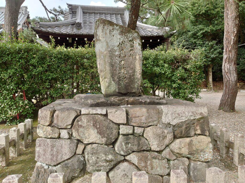 御香宮神社 鳥羽伏見の戦いの碑